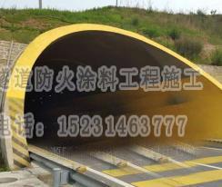 隧道防火涂料施工案例