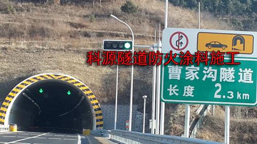 曹家沟隧道