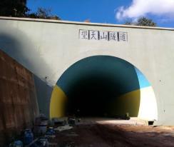 望天山隧道